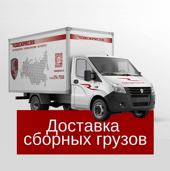 Доставка сборных грузов