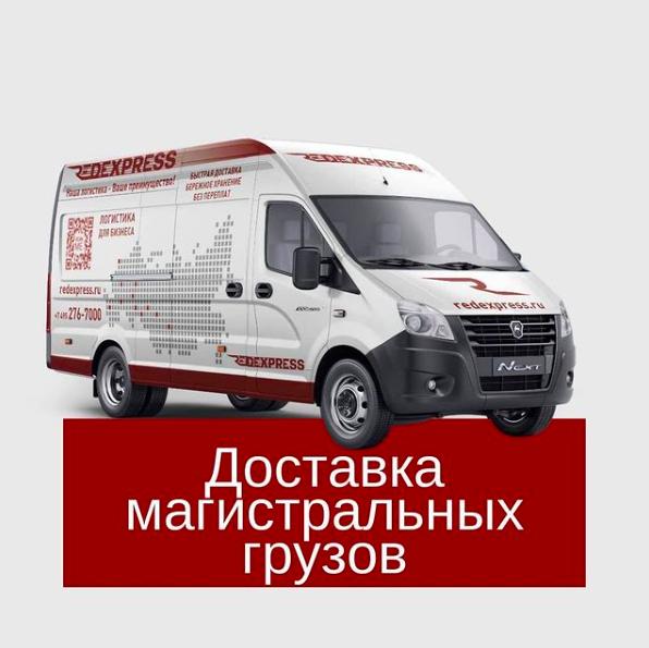 Доставка магистральных грузов