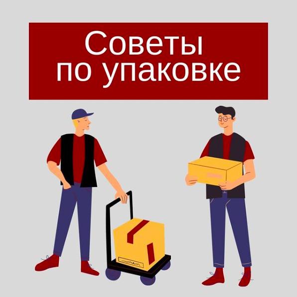 Советы по упаковке
