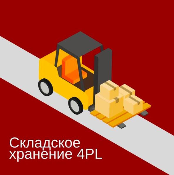 Складское хранение 4PL