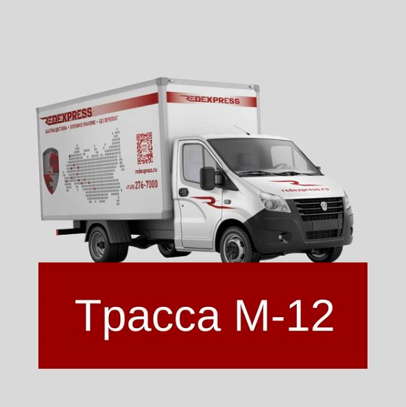 Трасса М-12