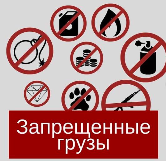 Перечень запрещенных к перевозке грузов