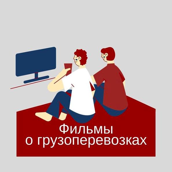 5 фильмов о грузоперевозках
