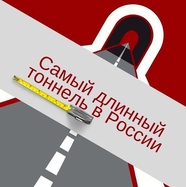 Самый длинный тоннель в России