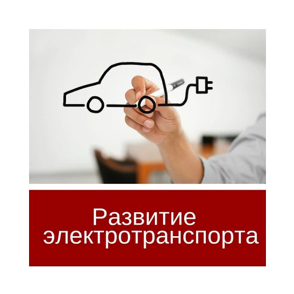 Развитие производства электротранспорта
