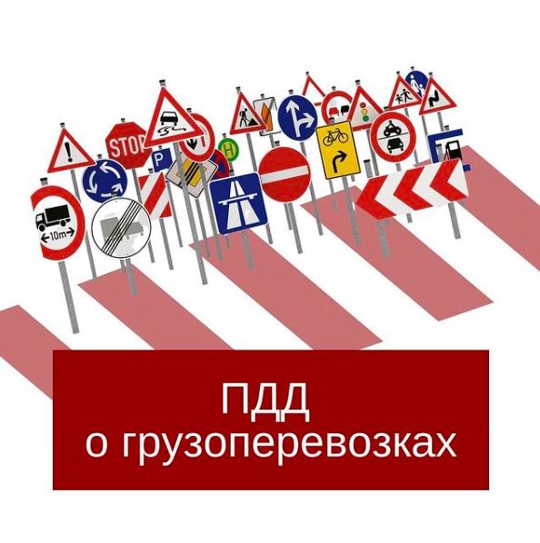 ПДД о грузоперевозках